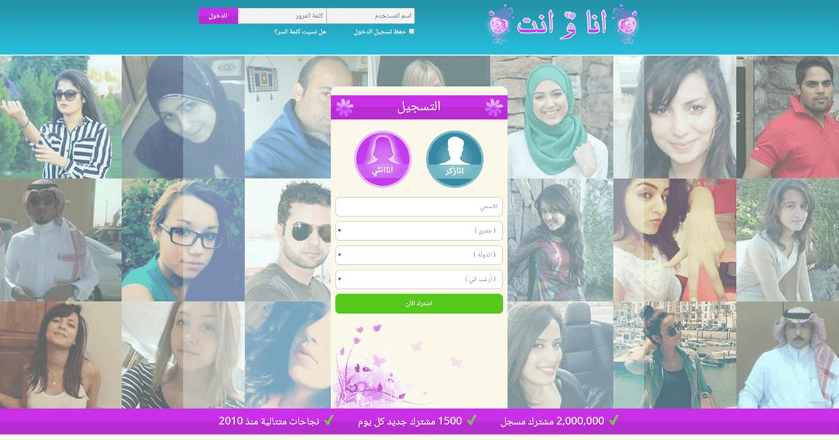 عرب موقع تعارف للزواج في تيريبون